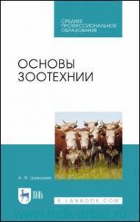 Основы зоотехнии : учебник для СПО