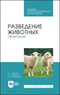 Разведение животных : практикум : учебное пособие для СПО