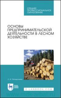 Основы предпринимательской деятельности в лесном хозяйстве : учебное пособие для СПО