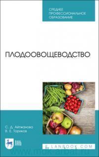 Плодоовощеводство : учебное пособие для СПО