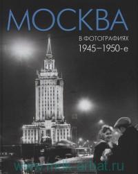 Москва в фотографиях. 1945-1950-е годы : альбом