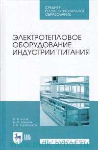 Электротепловое оборудование индустрии питания : учебное пособие для СПО