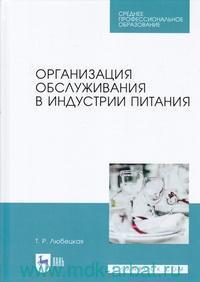 Организация обслуживания в индустрии питания : учебник для СПО