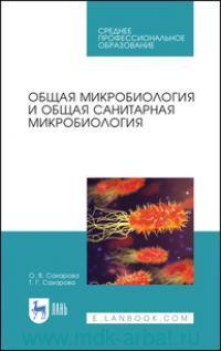 Общая микробиология и общая санитарная микробиология : учебное пособие для СПО