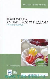 Технология кондитерских изделий. Расчет рецептур : учебное пособие для вузов