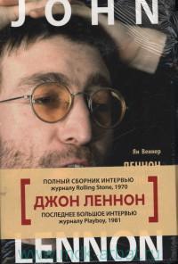 Джон Леннон : Леннон вспоминает : полный сборник интервью журналу Rolling Stone, записанных в 1970 / Я. Веннер. Все, что я хочу сказать : последнее большое интервью журналу Playboy / Д. Шефф : в 2 кн.