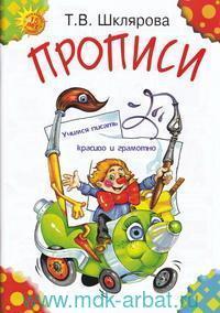 Прописи : практикум для детей 5-7 лет : учебное пособие для дополнительного образования