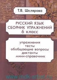 Русский язык : 6-й класс : сборник упражнений : упражнения, диктанты, мини-справочник : практикум для детей 12-14 лет. : учебное пособие для дополнительного образования