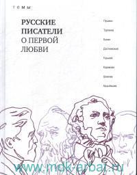 Русские писатели о первой любви