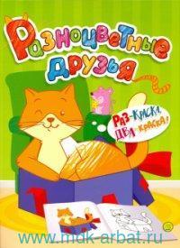 Разноцветные друзья : Раз - краска, два - краска! : 3-6 лет (Кошка)