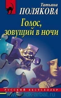 Голос, зовущий в ночи : роман