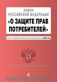 Закон Российской Федерации «О защите прав потребителей» : текст с последними изменениям и и дополнениями на 2020 год