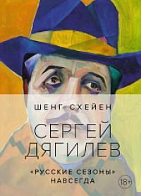 Сергей Дягилев. «Русские сезоны» навсегда
