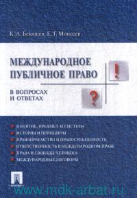 Международное публичное право в вопросах и ответах : учебное пособие