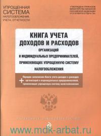 Книга учета доходов и расходов организаций и индивидуальных предпринимателей, применяющих упрощенную систему налогообложения, с измененями и дополнениями на 2020 год
