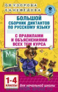 Большой сборник диктантов по русскому языку : с правилами и объяснениями всех тем курса начальной школы : 1-4-й классы