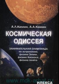 Космическая одиссея : занимательная олимпиада по астрономии, физике Земли, физике Космоса, физике полета
