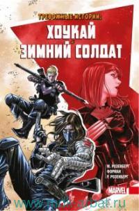 Тревожные истории : Хоукай и Зимний солдат
