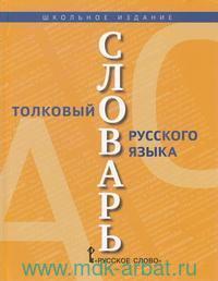 Толковый словарь русского языка : школьное издание : в 2 т.