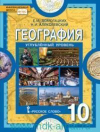 География : экономическая и социальная география мира : учебник для 10-го класса общеобразовательных организаций : углубленный уровень (ФГОС)