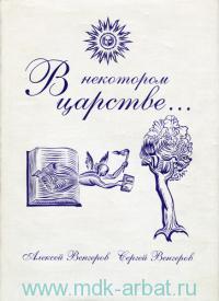 В некотором царстве... : Библиохроника, 1725-1980 гг. Кн.3