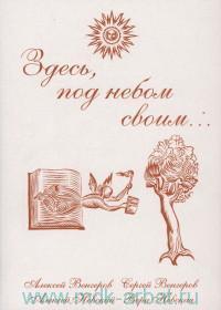 Здесь, под небом своим... Вып.1 Отечественная война, 1812 года : Библиохроника, 1789-1985 гг.