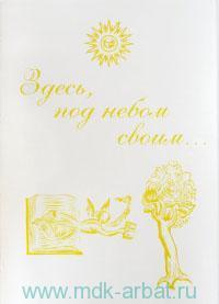 Здесь, под небом своим... Вып.3 Прекрасная пора : Библиохроника, 1737-1998 гг.