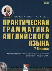 Практическая грамматика английского языка : 7-8-й класс : комплекс тренировочных упражнений по грамматике для учащихся средней школы : A2/B1