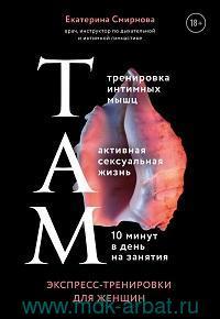 ТАМ. Экспресс-тренировки для женщины