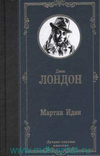 Мартин Иден : роман