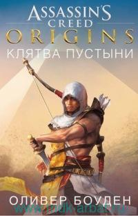 Assassin`s Creed. Origins. Клятва пустыни : роман