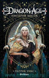 Dragon Age. Империя масок : роман