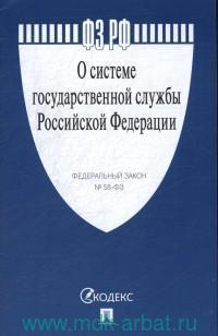 О системе государственной службы Российской Федерации : Федеральный закон № 58-Ф3