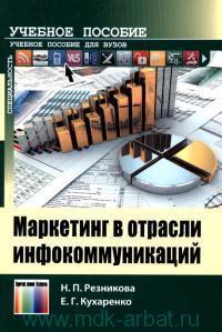 Маркетинг в отрасли инфокоммуникаций : учебное пособие для вузов