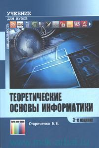Теоретические основы информатики : учебник для вузов