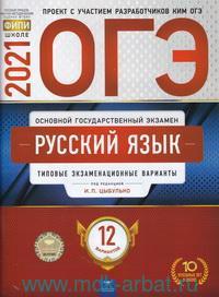 ОГЭ 2021. Русский язык : типовые экзаменационные варианты : 12 вариантов