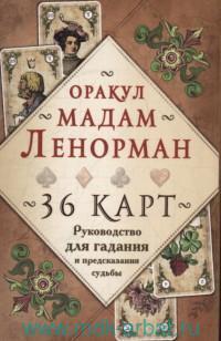Оракул мадам Ленорман : 36 карт ; руководство для гадания и предсказания судьбы