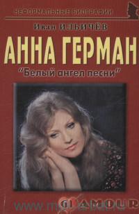 Анна Герман : «Белый ангел песни»
