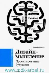 Дизайн-мышление. Проектирование будущего : монография