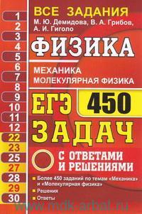 ЕГЭ. Физика : Механика. Молекулярная физика : 450 задач с ответами и решениями : более 450 заданий по темам «Механика» и «Молекулярная физика», решения, ответы
