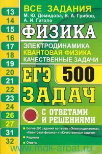 ЕГЭ. Физика : Электродинамика. Квантовая физика. Качественные задачи : 500 задач с ответами и решениями : более 500 заданий по темам «Электродинамика», «Квантовая физика», решения, ответы