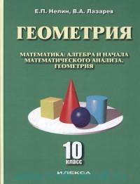 Математика : алгебра и начала математического анализа, геометрия. Геометрия (базовый и углубленный уровни). 10-й класс : учебное пособие для общеобразовательных учреждений