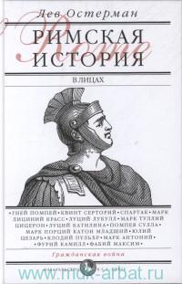 Римская история в лицах. В 3 кн. Кн.2. Гражданская война