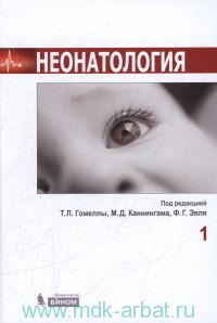 Неонатология : в 2 т.