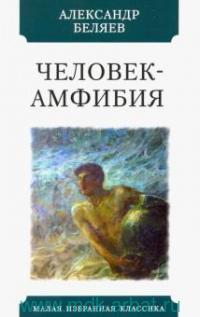 Человек-амфибия : роман