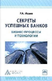 Секреты успешных банков : бизнес-процессы и технологии