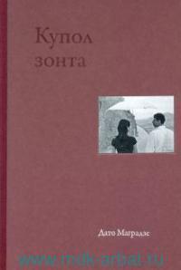 Купол зонта : стихи ; Плодородная земля : поэма