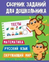 Тесты : математика, русский язык, окружающий мир