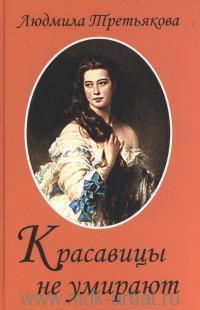 Красавицы не умирают : новеллы о женских судьбах