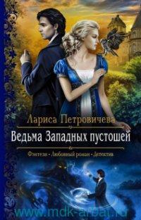 Ведьма Западных пустошей : роман